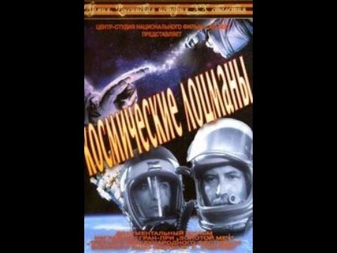 Космические лоцманы (2005) фильм