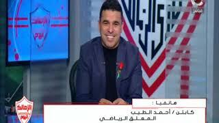 الزمالك اليوم | لقاء الغندور مع أحمد عبد الحليم وباسيو وقلب الأسد وكواليس الزمالك وجورماهيا