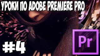 [Накладываем видео поверх видео] Уроки по Adobe Premiere Pro cs6