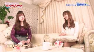 番組名:穐田和恵のWa Wa Wa Room #19【中編】 (わわわ るーむ) 森崎...