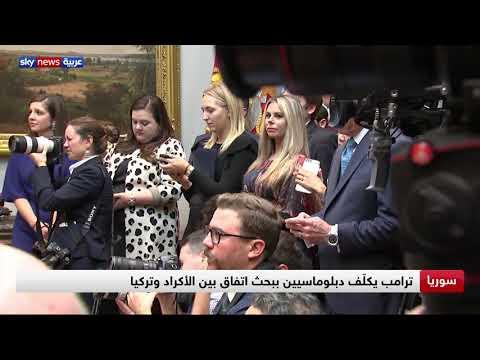 ترامب: لدينا 3 خيارات للرد على تركيا من بينها العقوبات الاقتصادية  - 15:55-2019 / 10 / 11