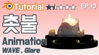 촛불 만들기 (블렌더 모델링 candle) #Blend…