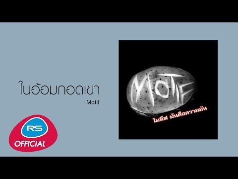 ในอ้อมกอดเขา : Motif   Official Audio