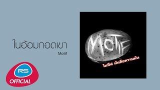 ในอ้อมกอดเขา : Motif | Official Audio