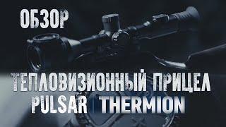 pULSAR THERMION тепловизионный прицел обзор возможностей на русском языке