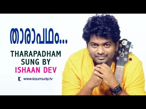 THARAPADHAM song sung by Ishaan Dev | Kaumudy TV