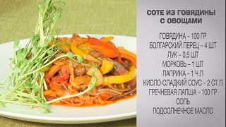 Соте из говядины с овощами / Говядина с овощами / Рецепт говядины с овощами / Говядина рецепты