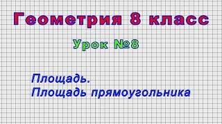 Геометрия 8 класс (Урок№8 - Площадь. Площадь прямоугольника.)