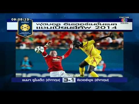 เรื่องเล่าเช้านี้ แมนยู ชนะ ลิเวอร์พูล 3-1 คว้าแชมป์อินเตอร์เนชั่นแนลคัพ(5ส.ค.57)