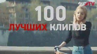 Анонс: 100 лучших клипов по версии Europa Plus TV