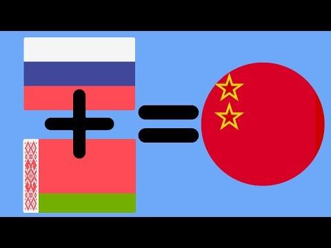 Единое государство России и Беларуси | Союзное государство