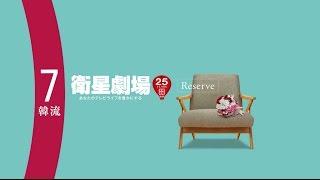 開局25周年企画 衛星劇場7月の韓流オススメ作品をご紹介! ☆韓国ドラマ...