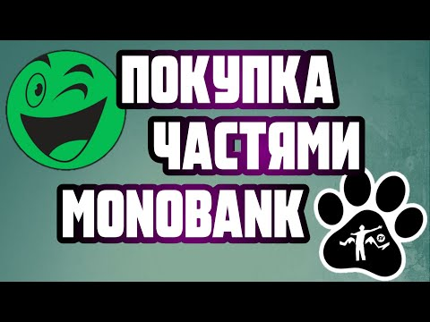 Покупка Частями Monobank на сайте Rozetka!