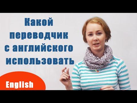 Какой переводчик с английского языка использовать