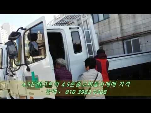 전국 4.5톤카고트럭 4.5톤 중고 화물 차 매매 가격