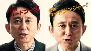 KIRIN KIRIN THE STRONG cast : 有吉弘行.