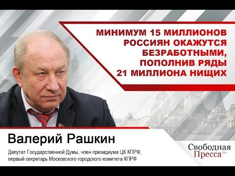 Валерий Рашкин: Минимум