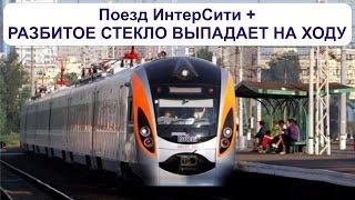 Поезд ИнтерСити+.  Разбитое стекло выпадает на ходу.