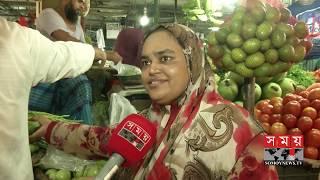 বন্যার প্রভাব রাজধানীর কাঁচাবাজারে! | Somoy TV