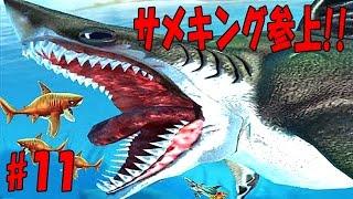 凶暴すぎるサメキングがついに参戦!! 海の王者メガロドンになって海で暴れまくり…