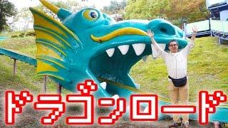 伝説のすべり台「ドラゴンロード」〜小豆島に眠る伝説の竜〜 thumbnail