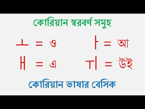 Korean Language | Basic-1 #Bangla #EPS TOPIK by T2