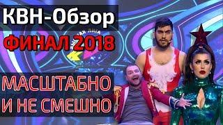 КВН-Обзор. ФИНАЛ ВЫСШЕЙ ЛИГИ 2018