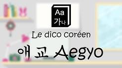 Le Dico Coréen - Aegyo 애교