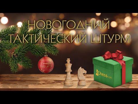 Шахматы 🧩 Новогодний Тактический Штурм на Chess.com с Александром и Марией