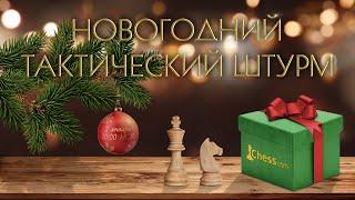 Шахматы Новогодний Тактический Штурм на chess com с Александром и Марией