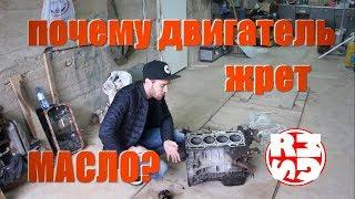 Почему двигатель жрет масло?