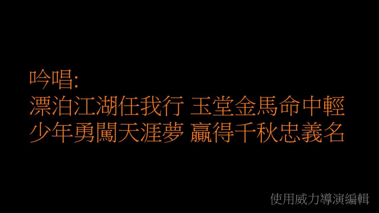 终极三国2017主题曲《SpeXial 難為情義》 歌詞