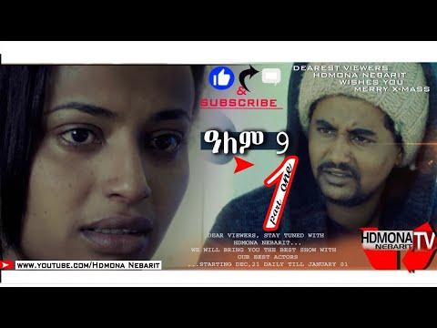 HDMONA  - Part 1 - ዓለም 9 ብ መርሃዊ መለስ  Alem 9 by Merhawi Meles - New Eritrean Short Movie 2019