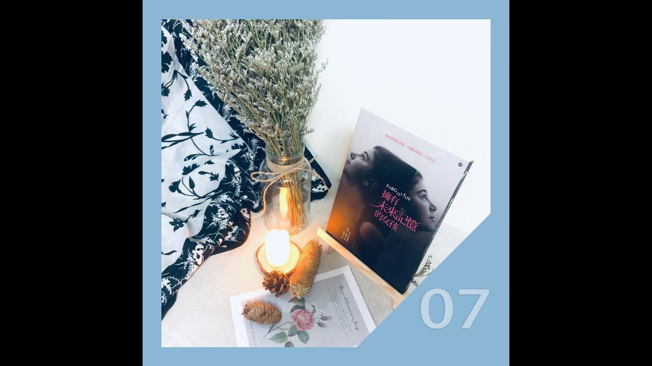 EP7 每天記憶都會重置是什麼樣的感覺呢? 每天都在一見鍾情—擁有未來記憶的女孩