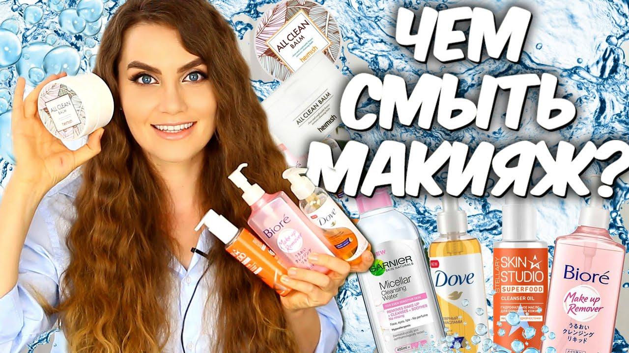 Чем смывать макияж?