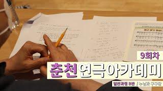 [일반B] 제3회 연극아카데미 / 누님과 구구단