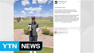 골프 미니투어 우승자 상품에 두루마리 휴지 포함 / Y…
