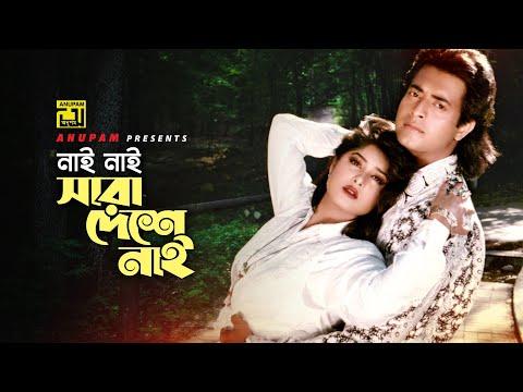 Nai Nai Sara Deshe Nai | নাই নাই সারা দেশে নাই | Omor Sani & Mousumi | Bangla Movie Song