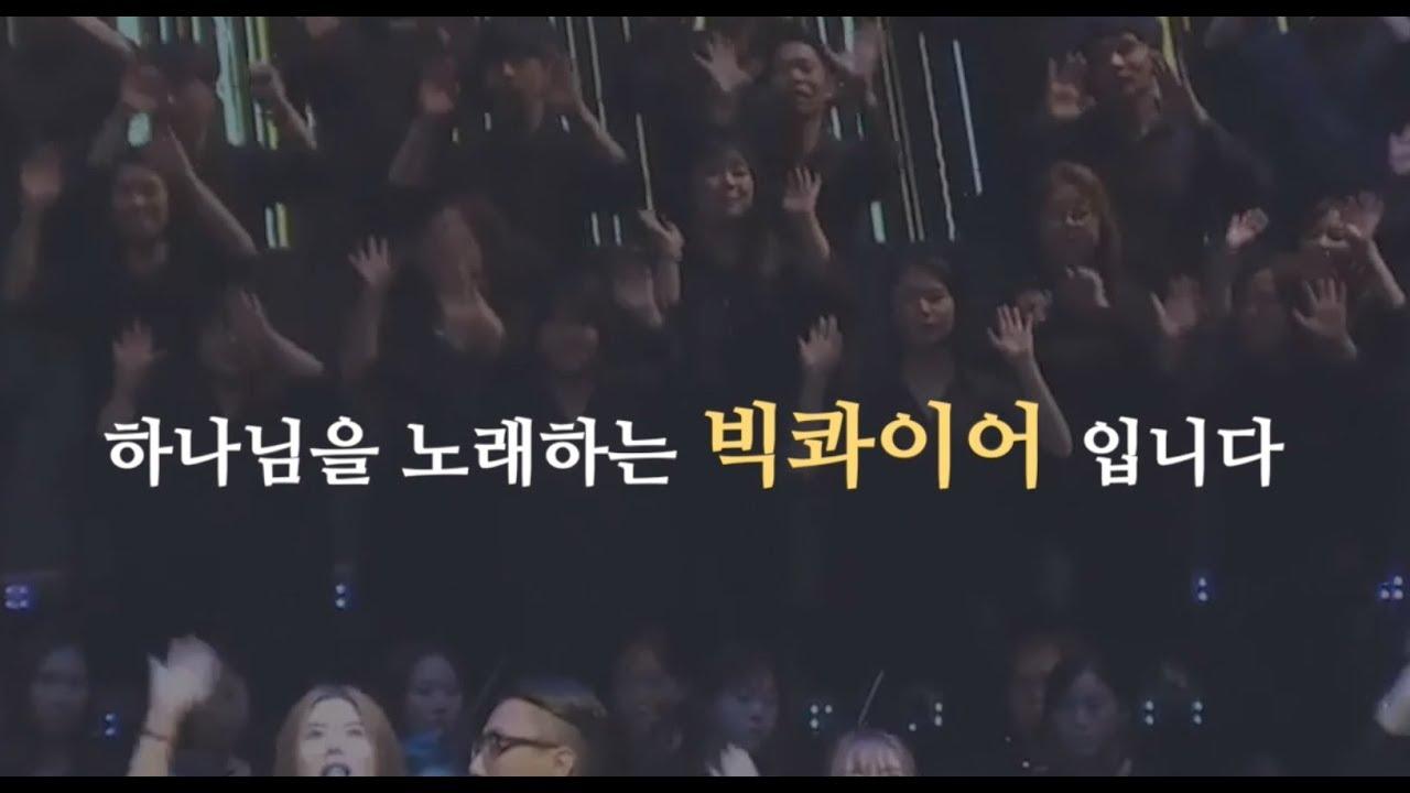 빅콰이어 신입단원 모집영상