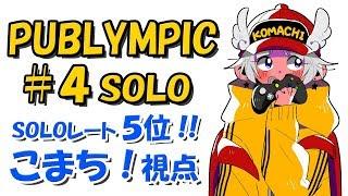 【PUBG】PUBLYMPIC#4 SOLO rate5位  遅延有【こまち!】