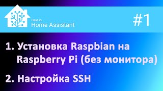 1. Установка Raspbian на Raspberry PI (без монітора). Налаштування SSH.