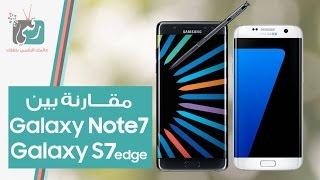 مقارنة جالكسي نوت 7 مع جالكسي اس 7 ايدج | Galaxy Note 7 vs Galaxy S7 Edge