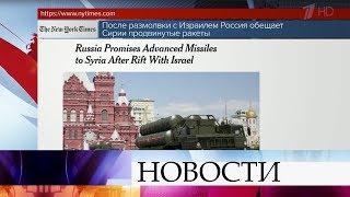 Израильская пресса обсуждает, к каким последствиям приведет поставка российских комплексов С-300.