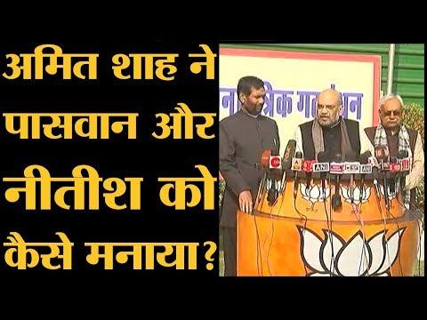 Bihar में NDA के दल BJP, LJP और JDU 2019 में कितनी सीटों पर लड़ेंगे, Amit Shah ने बताया