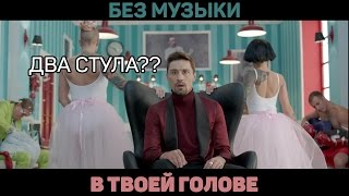 Дима Билан - В твоей голове/ Без музыки