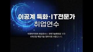 [이공계특화 · IT전…