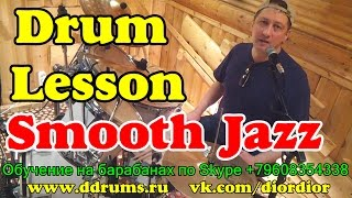 Smooth Jazz Drum Grooves | Урок на барабанах Shakatak ритмы | Online Обучение