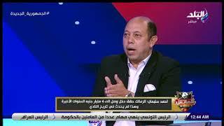 أحمد سليمان: مرتضى منصور سيخوض انتخابات الزمالك بنسبة 50 %.. واتحاد الكرة «ضعيف»   المصري اليوم