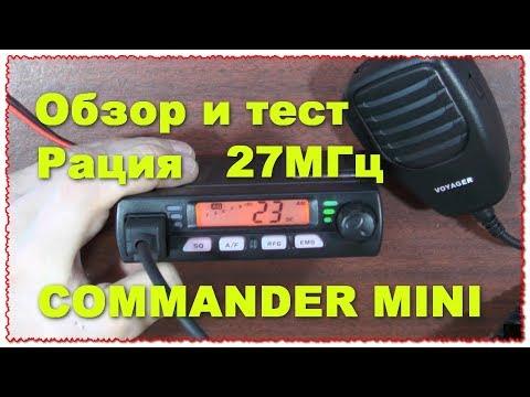 Commander mini VOYAGER CB Mobile Radio радиостанция 27