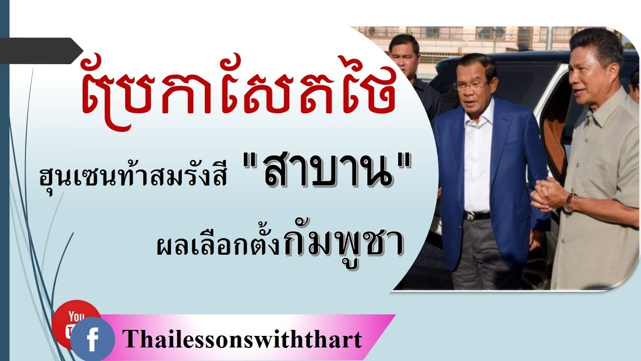 Translate Thai News Cambodian Election Thailessonswiththart